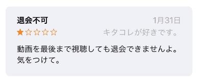きいろチャット 退会できない 口コミ・評判②