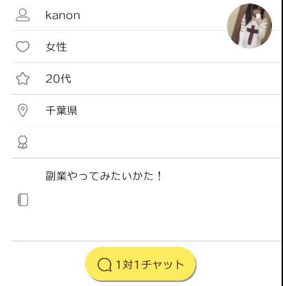 きいろチャット 副業募集 アプリ