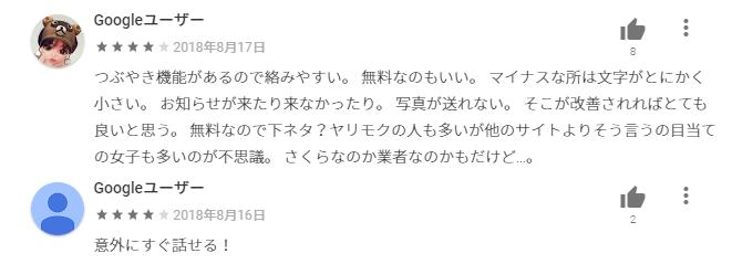 きいろチャット アプリ いい口コミ・評判