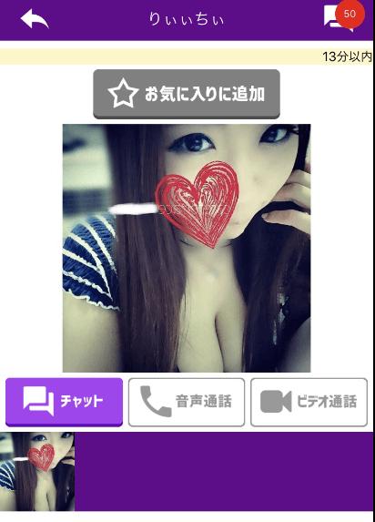 livelivelive りいちゃん リアル画像 アプリ
