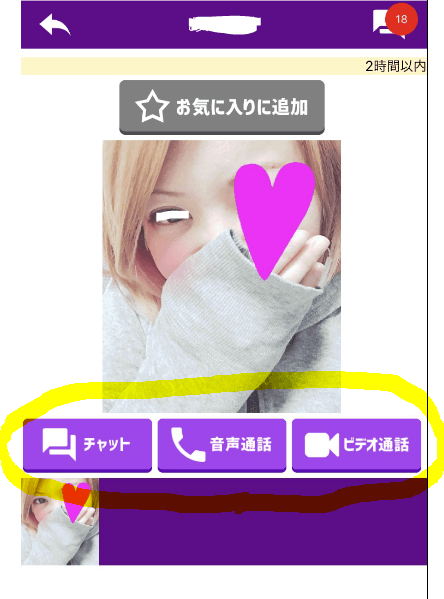 Livelivelive 女の子 サムネイル プロフィール