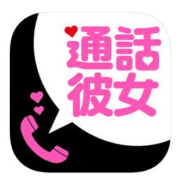Livelivelive アプリ 通話彼女