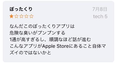 ズートーク アプリ 悪い口コミ・評判
